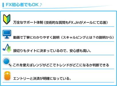 恋スキャFX レビュー 検証 | 恋スキャFX | Scoop.it