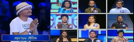 ใครคือใคร Identity Thailand - ทูโพโต้   2poto   Scoop.it