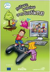 Επίσκεψη 6ου Νηπιαγωγείου Μεσολογγίου στο σχολείο μας | Περιοδικό 1ου ΕΠΑΛ Μεσολογγίου | Scoop.it