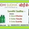 Original SandhiSudha - Joint Pain Relief Herbal Formula