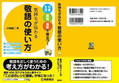 ことばのレシピ語楽 敬語の調理法 お品書き | Useful Websites for Learning Japanese (Intermediate -) | Scoop.it