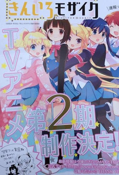 Kin-iro Mosaic, l'Anime aura une Saison 2 | Actualité: Manga et Anime | Scoop.it