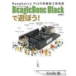 Amazon.co.jp: BeagleBone Blackで遊ぼう! eBook: 米田 聡: Kindleストア | Raspberry Pi | Scoop.it
