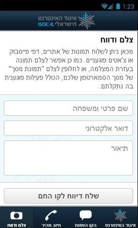 איגוד האינטרנט הישראלי: מפגעי רשת | כלים קטנים גדולים | Scoop.it