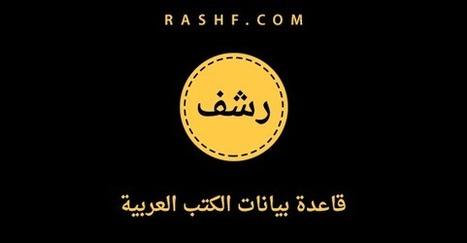 rashf.com | رشف - قاعدة بيانات الكتب العربية - (AR) | Glossarissimo! | Scoop.it