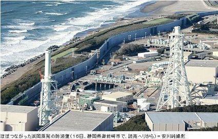 日本原子力安全文化の象徴-浜岡原発の防潮堤: 院長の独り言 | Genpatsu | Scoop.it