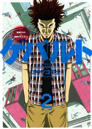 GEWALT Volume 2   News manga   Scoop.it