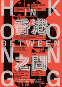 Hong Kong in Between | La vie des rayons | Scoop.it