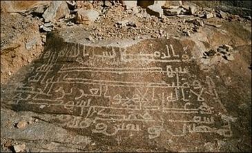 « Graffiti islamiques du début de l'islam : nouvelles découvertes en Arabie Saoudite ».   Académie   Scoop.it