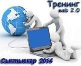 Тренинг Сервисы web 2.0 - Blogger | ICT | Scoop.it