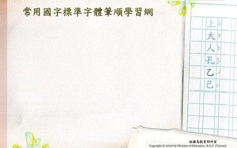 常用國字標準字體筆順學習網 | Jessica's collection | Scoop.it