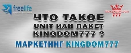 Что такое Unit или пакет Kingdom777? | Kingdom777 презентация на русском. kingdom 777 маркетинг, отзывы, стратегии, видео | Kingdomru.com - Kingdom777 - Kingdomcard - WCM777 - wcm | Scoop.it