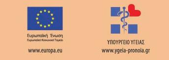 Ανάπτυξη 13 Κατευθυντήριων Οδηγιών Γενικής Ιατρικής για τη διαχείριση των πιο συχνών νοσημάτων και καταστάσεων υγείας στην Πρωτοβάθμια Φροντίδα Υγείας   Greek Digital Health & Healthcare Ecosystem   Scoop.it