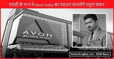एमडी के रूप मे Avon India का पदभार संभालेंगे राहुल शंकर | MLM News Updates | Scoop.it