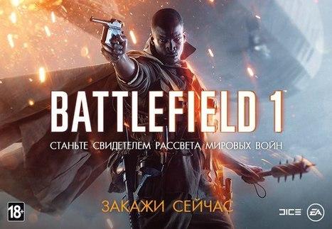 Battlefield 1 купить цена 999 руб | Battlefield 1 Купить | Scoop.it