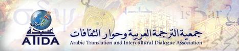 (AR) (EN) -  معجم مصطلحات التسويق   atida.org   translation and interpretation   Scoop.it