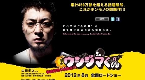Premier teaser pour le film Ushijima | MANGAS JAPONAIS | Scoop.it
