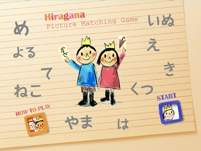 Hiragana Picture Matching Game | Learning Japanese | Scoop.it