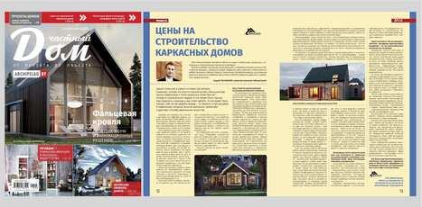 «Частный дом»archipelag Biélorussie (N°3–Avril mai 2016) a.typique architecture | architecture..., Maisons bois & bioclimatiques | Scoop.it