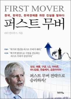 """Review of Peter Underwood's New Book """"First Mover"""" 