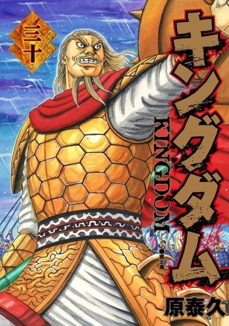 Kingdom de Yasuhina Hara se hace con el Gran Premio de los 17 Tezuka Osamu Cultural Prize | Artedutec! | Scoop.it
