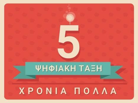 Πέντε ψηφιακής δημιουργίας... | Ε΄ & ΣΤ΄ τάξη | Scoop.it
