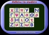 Νηπιαγωγείο: Μαθαίνω την αλφαβήτα | Διάφορα | Scoop.it
