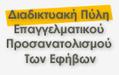 Τα επαγγέλματα με την μεγαλύτερη ζήτηση και τις υψηλότερες αμοιβές. - sep4u.gr | Informatics Technology in Education | Scoop.it