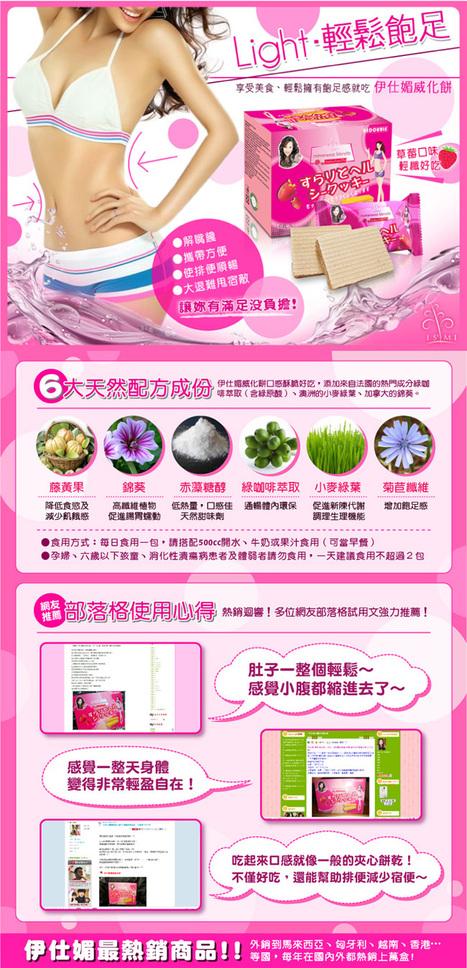 GoMy8466 - 【伊仕媚】暢纖威化餅 (6包/盒*1盒入) 網路價:390 - GoBest 量販店 | 就是要台灣製造 | Scoop.it