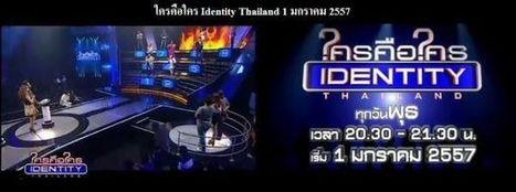 ใครคือใคร Identity Thailand 1 มกราคม 2557 จัดเต็มความฮารับปี 2557 | Pongsit | Scoop.it