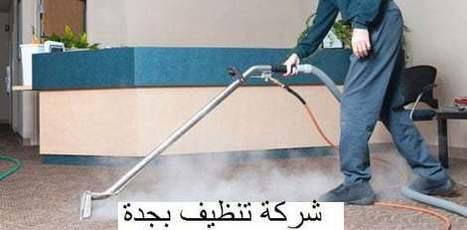 افضل شركة تنظيف بجدة خصومات - 0565152122 - شركة النقاء | شركة النقاء للخدمات المنزلية تنظيف منازل - مكافحة حشرات - نقل اثاث - كشف تسربات | Scoop.it