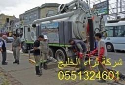 شركة تسليك مجارى بالرياض - 0534838744 - ثراء الخليج | شركة ثراء الخليج | Scoop.it