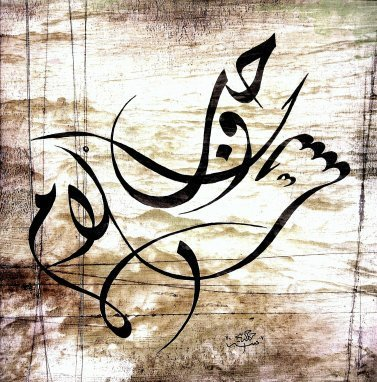 Diwani Scripts | Sufi Mystic & Poets | Scoop.it