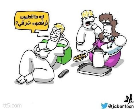 طلبات الزوج والزوجة في كاريكاتير الصحف السعودية (15 صورة)   عالم الترفية   Barkinet   Scoop.it
