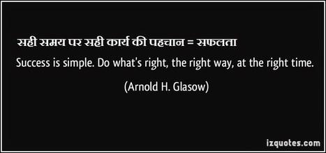 सही पहचान, Hindi Story to Change Your Life ~ Hindi Motivational Stories | Inspirational Story in Hindi | Hindi Quote | Hindi Moral Stories | Inspirational Stories in Hindi | Scoop.it