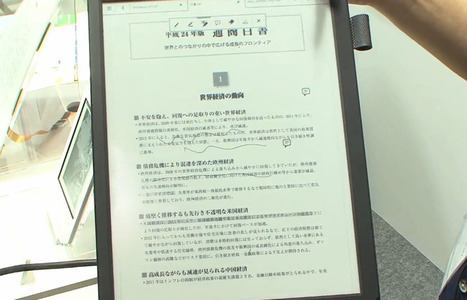 New e-Ink Sony 13 inch e-Reader Caught on Video | Good E-Reader - eBooks, Publishing and Comic News | Exploring Digital Publishing | Scoop.it