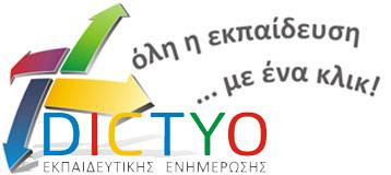 ΕΙΚΑΣΤΙΚΑ: Δωρεάν διαδραστικές εφαρμογές και online προγράμματα για το μάθημα | omnia mea mecum fero | Scoop.it