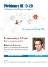 Τα προσωπικά μας δεδομένα: Δικαιώματα και υποχρεώσεις » Webinars ΠΕ19-20 | Informatics Technology in Education | Scoop.it