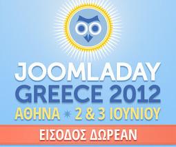 JoomlaDay Greece 2012 – 2 & 3 Ιουνίου στην Αθήνα | ICT in Education | Scoop.it