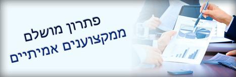 כיצד לבחור את חברת קידום תשלום פר קליק (Pay Per Click) הטובה ביותר עבורך? | תשלום פר קליק | Scoop.it