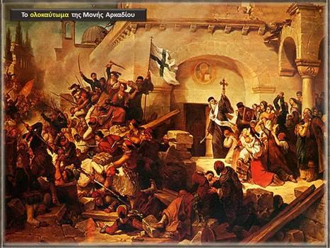 Επαναστατικά κινήματα στη Μακεδονία και την Κρήτη | ΠΑΙΔΕΙΑ | Scoop.it