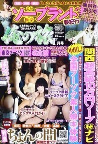 Japan's sex industry to slash prices to the bone in 2013 | Escorts | Scoop.it