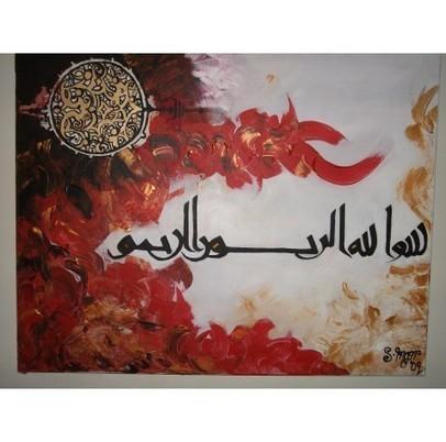 Arabic Calligraphy Art | Ananasa | Arabic Calligraphy | Scoop.it