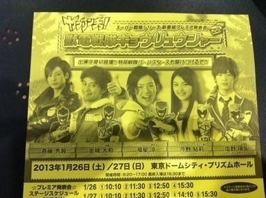 Next Super Sentai Show Kyōryūger's Cast, Characters Revealed | Anime News | Scoop.it