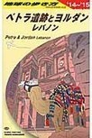 ムムッ? 本日は「地球の歩き方 ヨルダン編」の発売日では? | 月の砂漠 ... | Japan Now 2  地球のつながり方 旅の本編 | Scoop.it