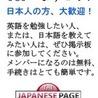 Japanese for Students at Daramalan