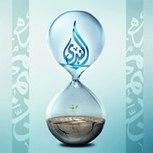 تردد قناة الندي الاسلامية الجديد علي النايل سات   تحميل كل الجديد والصور 2013   Scoop.it