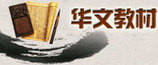华文教材-中国华文教育网 | Teaching Marterial | Scoop.it