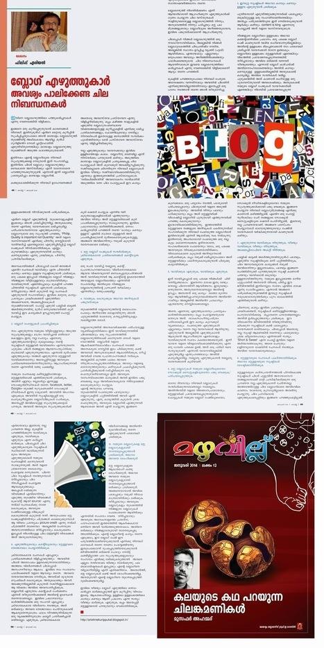 ഏരിയലിന്റെ കുറിപ്പുകള് - Ariel's Jottings : ബ്ലോഗ് എഴുത്തുകാർ അവശ്യം പാലിക്കേണ്ട അറിഞ്ഞിരിക്കേണ്ട ചില നിബന്ധനകൾ: അഥവാ ബ്ലോഗെഴുത്തിലെ പത്തു കൽപ്പനകൾ | Techie News From Around The World | Scoop.it