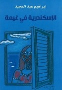 """Clouds over Alexandria"", by Ibrahim Abdelmeguid | Égypt-actus | Scoop.it"